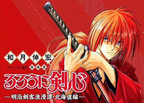 Mangá de Samurai X retorna em Junho