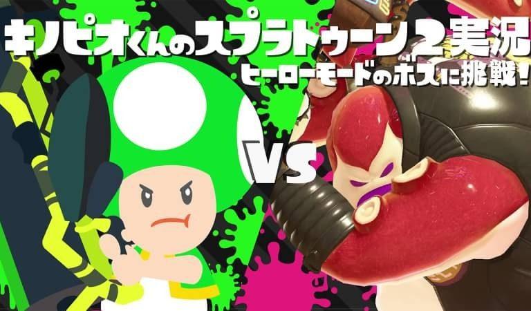"""Nintendo diz que revelará algo para Splatoonque""""chocará o mundo""""; Bethesda pode estar envolvida"""