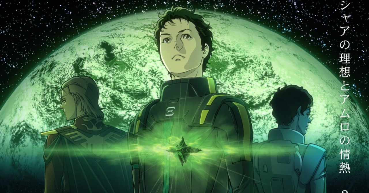 Data de estreia de Mobile Suit Gundam: Hathaway
